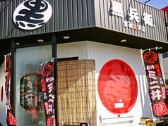 九州ラーメン黒兵衛 箕面総本店の写真