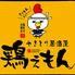 鶏えもん 梅田のロゴ