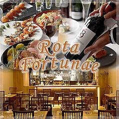 麹町イタリアン ロタ・フォルトゥーナの写真