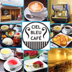 Ciel bleu cafeの写真