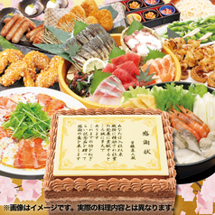 千年の宴 函館五稜郭店のおすすめ料理1