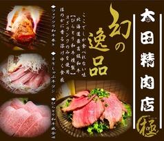 太田精肉店 極 札幌駅前店の写真