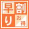 各宴会コース17時迄入店★500円OFF★