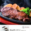 料理メニュー写真ビーフステーキ ジャポネソースorオニオンソース