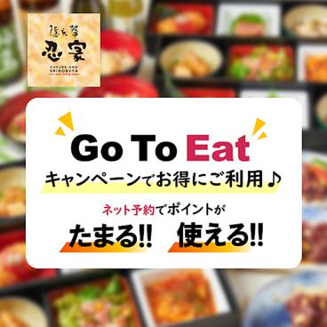 忍家 伊勢崎店のおすすめ料理1
