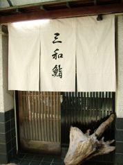 三和鮨の写真