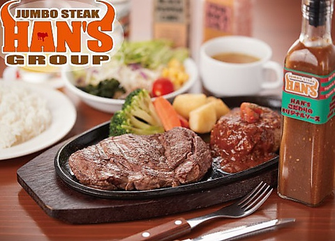 JUMBO STEAK HAN'S (ハンズ) 本店
