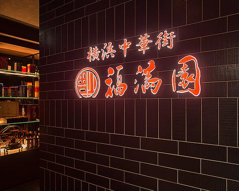 中華街美食節受賞やTV取材が数十回以上の有名店★極上の四川料理をご堪能下さい。