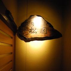 寿司松岡の写真
