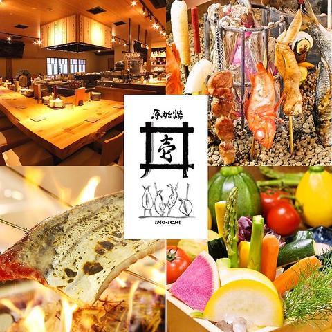 産地直送魚介と埼玉県産地場野菜の居酒屋【原始焼き井の壱】