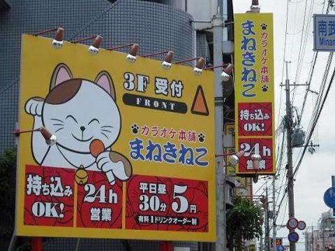 カラオケ本舗まねきねこ 武庫之荘店