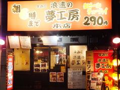 夢工房 本店の写真