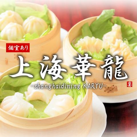 上海華龍 高崎店