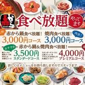赤から 所沢店のおすすめ料理2