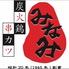 炭火鶏 串カツ みなみ 京都駅前のロゴ