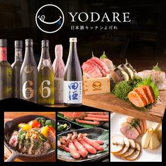 日本酒キッチンYODARE 湯島 御徒町店イメージ
