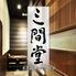 三間堂 横浜ベイクォーター店のロゴ