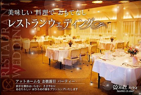 レストラン カルムハウス