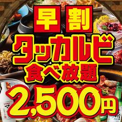 トライジン 天王寺アポロビル店のおすすめ料理1