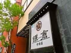 鎌倉 中央店