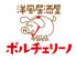 洋風居酒屋 ポルチェリーノのロゴ