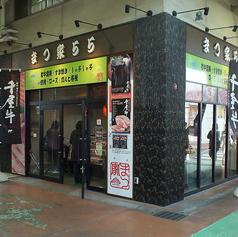 まつ家 岡山卸売市場店の雰囲気1
