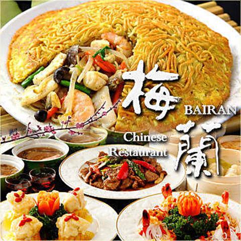 大泉学園駅徒歩1分。ご宴会やお食事会におすすめの中華料理です。