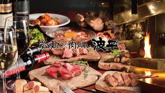 炭焼きと肉バル 波平の写真