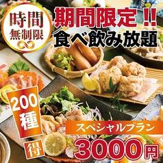 鶏きち 魚きち 小倉魚町店特集写真1