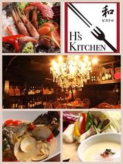 H's Kitchen ヒズキッチンの写真