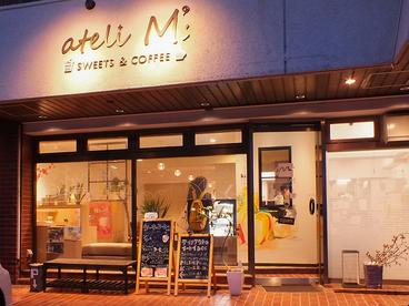 アトリエムズ ateli M'sの雰囲気1