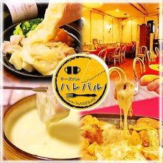 チーズバル ハレバルの写真