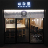 はな里 HANASATO 関内店のおすすめポイント1