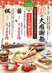 梅の花 仙台店のおすすめ料理1