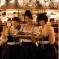 ドイツ民族衣装ディアンドルを着た陽気なスタッフが楽しい時間を演出いたします!