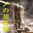 〆は絶品胡麻麺