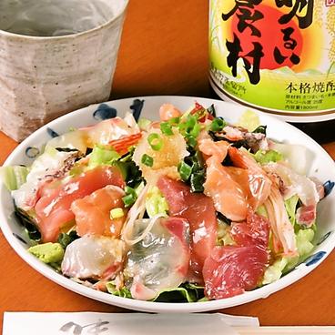 居酒屋夢路 日野店のおすすめ料理1