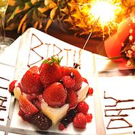 誕生日・記念日特典★特製デザートプレートプレゼント♪