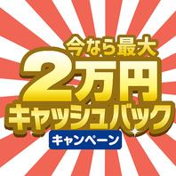 今なら最大2万円キャッシュバックキャンペーン♪