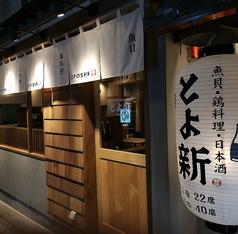 魚貝 鶏料理 日本酒 とよ新の写真