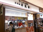 三代目月見軒 sunamo店の詳細