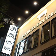 FAM ファム 札幌大通店の外観3