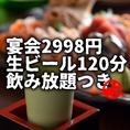 宴会コースは200円OFFクーポンご利用で、2998円~5000円まで全10種類!季節の食材を使用した旬のコースや、自慢の料理コースなど種類豊富にご用意!もちろんコースは全て飲み放題込み!