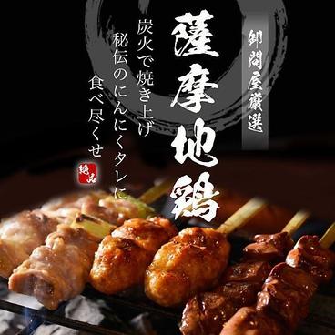 個室居酒屋 地鶏の王様 池袋本店のおすすめ料理1
