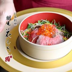 日本料理 花むらの写真
