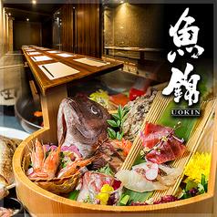 魚錦 栄本店の写真