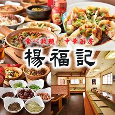中華厨房 楊福記 南越谷店の写真