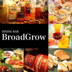 ブロード グロウ Broad Growの写真