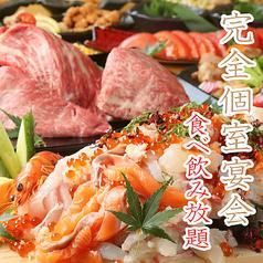 個室居酒屋 直球 京都三条河原町店特集写真1