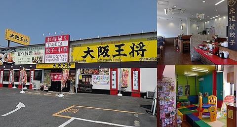 大阪王将 天理嘉幡店の写真